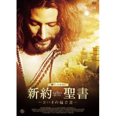 新約聖書 ~ヨハネの福音書~/DVD/ATVD-14550