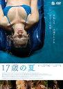 17歳の夏/DVD/ATVD-15210