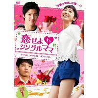 恋せよ■シングルママ DVD-BOX1/DVD/ATVD-15512