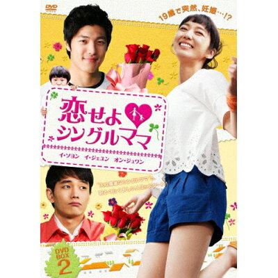 恋せよ■シングルママ DVD-BOX2/DVD/ATVD-15592