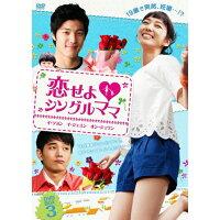 恋せよ■シングルママ DVD-BOX3/DVD/ATVD-15692