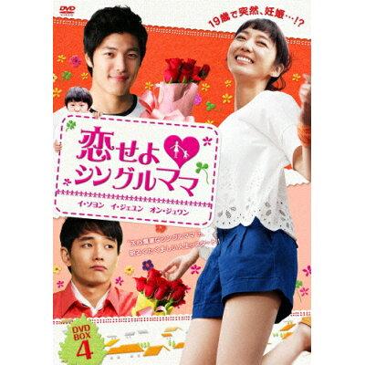 恋せよ■シングルママ DVD-BOX4/DVD/ATVD-15772