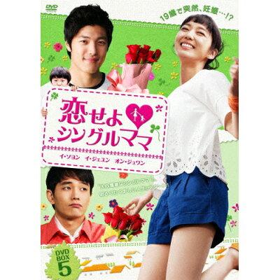 恋せよ■シングルママ DVD-BOX5/DVD/ATVD-15842
