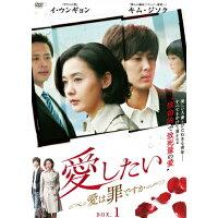 愛したい~愛は罪ですか~ DVD-BOX1/DVD/ATVD-16052