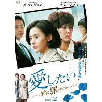 愛したい~愛は罪ですか~ DVD-BOX2/DVD/ATVD-16102