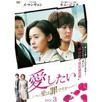 愛したい~愛は罪ですか~ DVD-BOX3/DVD/ATVD-16152