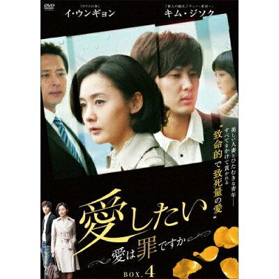 愛したい~愛は罪ですか~ DVD-BOX4/DVD/ATVD-16202