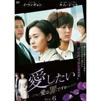 愛したい~愛は罪ですか~ DVD-BOX6【最終巻】/DVD/ATVD-16312