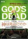DVD 神は死んだのか