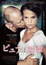 ピュア 純潔/DVD/ATVD-17840