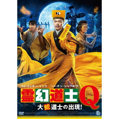 霊幻道士Q 大蛇道士の出現!/DVD/ATVD-18610