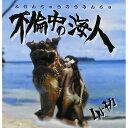 不倫中の海人/CD/NMCL-1026