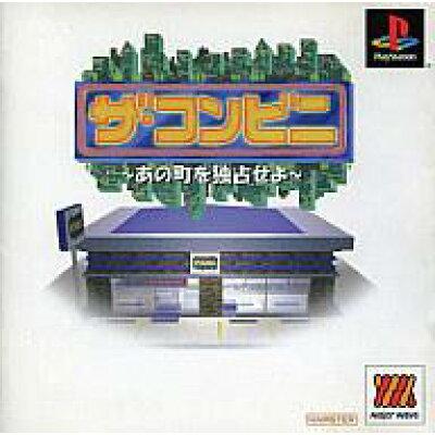 PS ザ・コンビニ~ あの町を占拠せよ ~ 1500シリーズ PlayStation