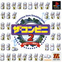 PS ザ・コンビニ2 ベスト PlayStation