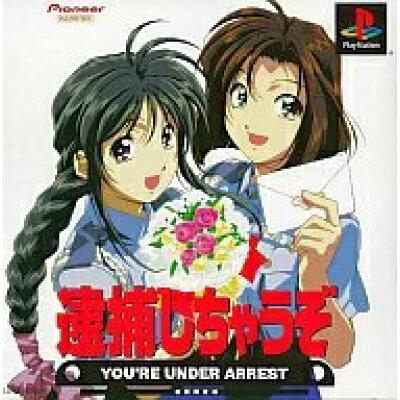 PS 逮捕しちゃうぞ PlayStation
