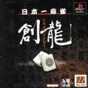 PS Major Waveシリーズ 日本一麻雀創龍 PlayStation