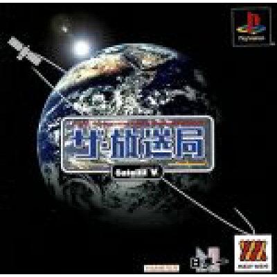 PS Major Waveシリーズ ザ・放送局サテライTV PlayStation