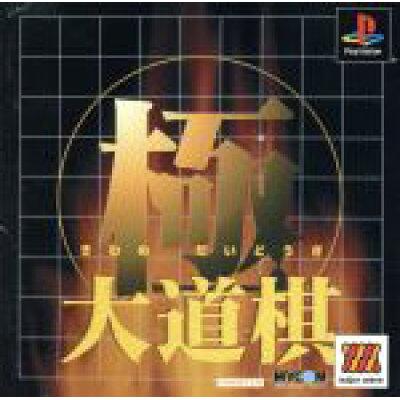PS MajorWaveシリーズ 極 大道棋 PlayStation
