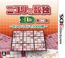 ニコリの数独3D 第二集 ~8つのパズルで1000問~/3DS/CTRPAZNJ/A 全年齢対象