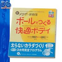 ダンノ DANNO ボールでつくる快適ボディ メタボ運動箋 DVD付 D5113