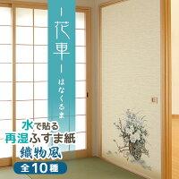 織物風ふすま紙 花車 95cm×185cm/