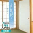 ふすま紙 青無地 あおむじ 95cm×203cm/