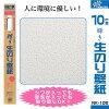 菊池襖紙工場 輝き 生のり壁紙 92cm×10m NK-106