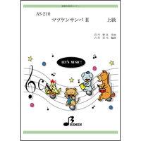 楽譜 AS-210 マツケンサンバ II 松平健 器楽合奏 パート譜付 上級