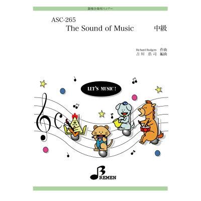 楽譜 ASC-265 The Sound of Music ASC-265サウンドオブミュージック