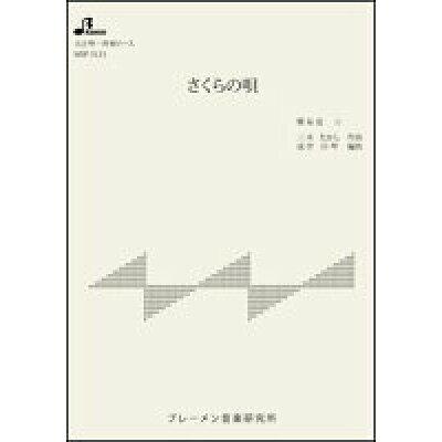 楽譜 MSP-3121 さくらの唄 大正琴・一斉奏ピース 初級