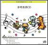 CD WA-031CD 007 ジェームズ・ボンドのテーマ 和太鼓合奏 参考音源CD