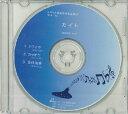 CD BOK-148CD カイト オカリナソロピース参考音源CD
