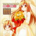 CD teeny-weeny mama ちびママ サウンドトラック ニトロプラス/デジターボ