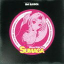 Nitrous Oxide Tune~スマガ~DJ SADOI REMIX ALBUM SERIES Vol.5/