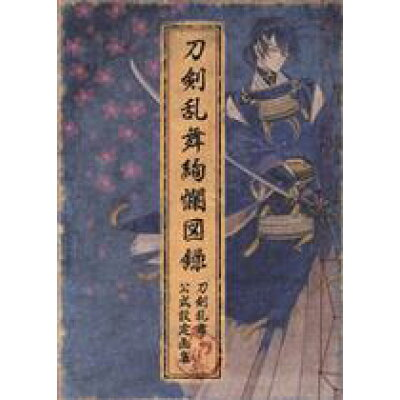 刀剣乱舞絢爛図録 書籍 ニトロプラス