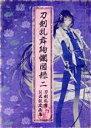 刀剣乱舞絢爛図録 二 書籍 ニトロプラス