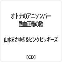 オトナのアニソンバー 熱血正義の歌/CDシングル(12cm)/NSCD-001