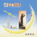 正しい未来/CD/BBCA-3001