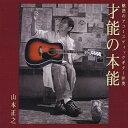 才能の本能 魅惑のアコースティックギター伴奏/CD/BBCA-3004