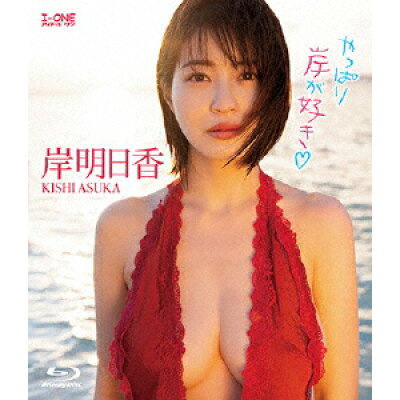 岸明日香 アイドルワン やっぱり岸が好き■/Blu-ray Disc/LCBD-00919