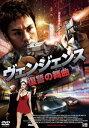 ヴェンジェンス 復讐の舞曲/DVD/LCPR-02017
