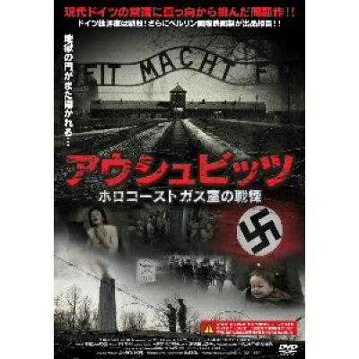 アウシュビッツ ホロコーストガス室の戦慄/DVD/LCPR-02034