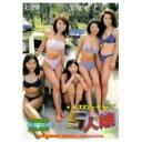イエローキャブ5人娘 Vol.2 「Green Island」/DVD/LCDV-40009
