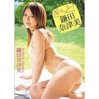 鎌田奈津美 ぎゅっと!鎌田奈津美/DVD/LCDV-40334