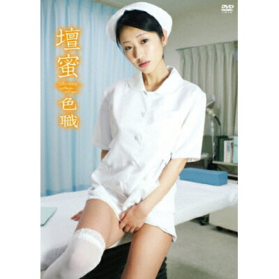 壇蜜 色職-SHIKI-SYOKU-/DVD/LCDV-40573