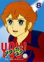 アタッカー YOU!(8)/DVD/LCDV-71037