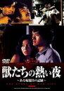 獣たちの熱い夜~ある帰還兵の記録~/DVD/LCDV-71168