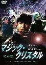 マジッククリスタル/DVD/LCDV-71176