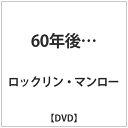 60年後…/DVD/LCDV-71223