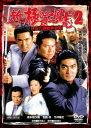 新・極道三国志2 伊豆代理戦争勃発/DVD/LCDV-71315